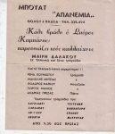 apanemia1969_programma
